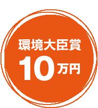 環境大臣賞 10万円